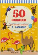 Книжка с наклейками Феникс 50 наклеек. В зоопарке