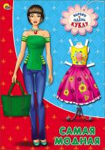 Одень куклу Проф-пресс Самая модная
