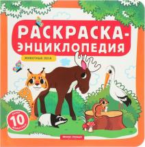 Книжка-раскраска Феникс Раскраска-энциклопедия. Животные леса