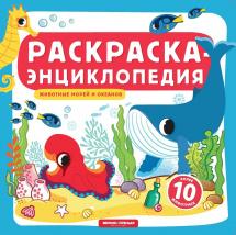 Книжка-раскраска Феникс Раскраска-энциклопедия. Животные морей и океанов