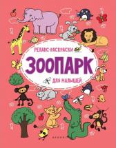 Раскраска Феникс Релакс-раскраски для малышей. Зоопарк