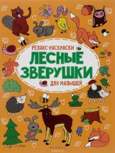 Раскраска Феникс Релакс-раскраски для малышей. Лесные зверушки