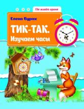 Развивающая книжка Феникс Где живет время. Изучаем часы