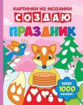 Книга-картинка с наклейками Феникс Картинки из мозаики. Создаю праздник