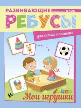 Книга Феникс Развивающие ребусы для самых маленьких. Мои игрушки