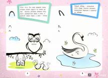Творческие прописи Феникс Милые зверюшки