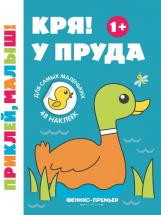 Книжка с наклейками Феникс Приклей, малыш. Кря! У пруда 1+