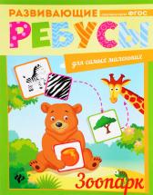 Книга Феникс Развивающие ребусы для самых маленьких. Зоопарк