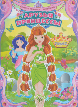 Книжка-раскраска с наклейками Феникс Друзья принцессы