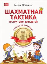 Шахматная тактика и стратегия для детей в сказках и картинках c наклейками Приведи своё войско к победе