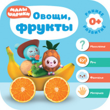 Курс раннего развития 0+ Малышарики. Овощи фрукты