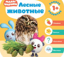 Курс раннего развития 1+ Малышарики. Лесные животные