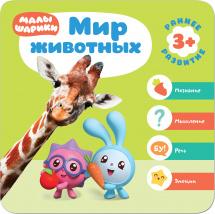 Курс раннего развития 3+ Малышарики. Мир животных