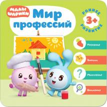 Курс раннего развития 3+ Малышарики. Мир профессий