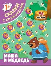 Сказки с кружочками. Маша и медведь. Книжка с наклейками