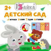 Умный зайка. Детский сад. Книжка с наклейками