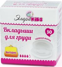Вкладыши для груди ЭлараKIDS 30 шт