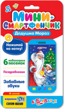 Мини-смартфончик Азбукварик Дедушка Мороз