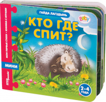 Книжка-игрушка StepPuzzle Кто где спит