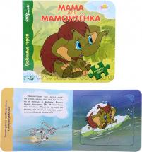 Любимые герои. Мама для мамонтенка. Книжка-игрушка