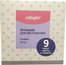 Вкладыши для бюстгальтера Zabota2 на липучке 30 шт
