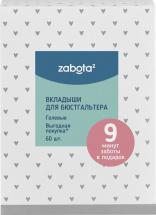 Вкладыши для бюстгальтера Zabota2 на липучке 60 шт
