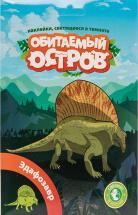 Набор Звездное небо Обитаемый остров. Эдафозавр