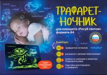 Трафарет - ночник Звездное небо Подводный мир А4