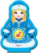 Музыкальная игрушка Азбукварик Новогодние игрушки. Снегурочка