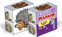Кубики Десятое королевство Малыш на лесной опушке 4 шт