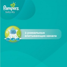 Подгузники Pampers Active Baby 4+ (9-16 кг) 120 шт