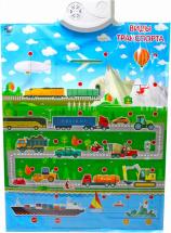 Звуковой плакат Виды транспорта (двухсторонний)