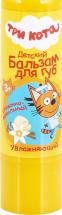 Бальзам для губ Три кота Сливочно-ванильный с экстрактом ромашки 4,2 г