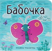 Книжки-малютки Бабочка