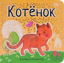 Книжки-малютки Котенок
