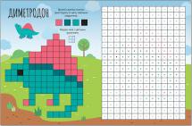 Пиксельные наклейки. Динозавры