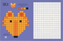 Пиксельные наклейки. Лесные животные