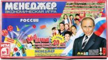Экономическая игра Аэлита Менеджер России