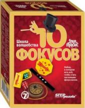 10 фокусов Steppuzle Набор Красный