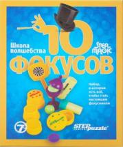 10 фокусов Steppuzle Набор Синий