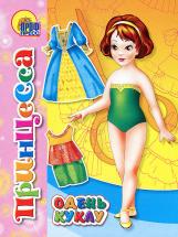 Одень куклу Проф-пресс Принцесса