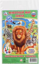Игра-ходилка Умка Животные мира малый формат
