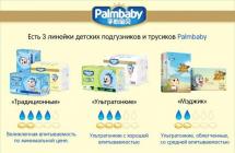 Подгузники Palmbaby Magic S (4-8 кг) 70 шт