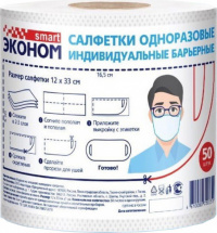 """Салфетка-маска одноразовая индивидуальная барьерная """"Эконом smart"""" , 50 штук в рулоне"""