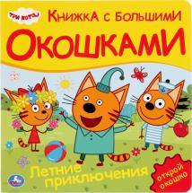 Книжка с окошками УМка Три Кота. Летние путешествия