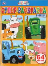 Супер-раскраска УМка Синий трактор