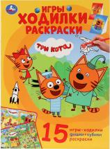 Игра-ходилка-раскраска УМка Три кота