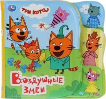 Книжка-пищалка для ванной УМКА Три кота. Воздушные змеи