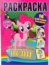 Раскраска УМка My Little Pony с наклейками