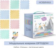 Коврик-пазл массажный Ортодон Набор Малыш Пастель 8 шт